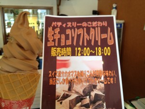 ガトーフレールさんの生チョコソフトクリーム